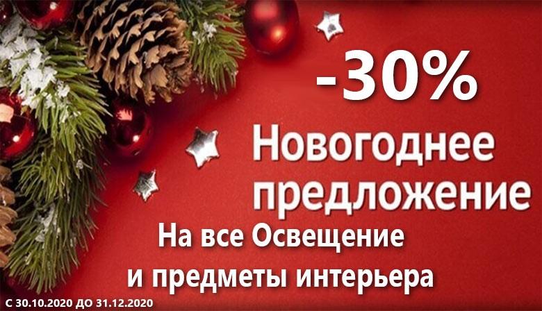 Новогодняя Акция -30